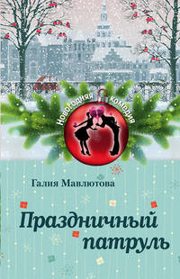 Мавлютова, Галия  - Праздничный патруль (сборник)