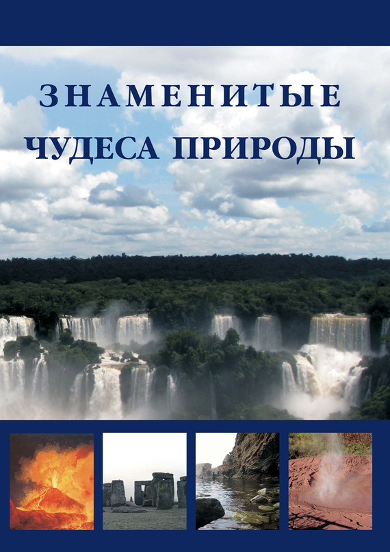 Знаменитые чудеса природы развивается взволнованно и трагически
