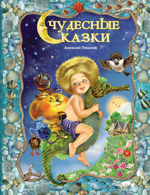 Максим Горький Чудесные сказки ISBN: 978-5-485-00453-8