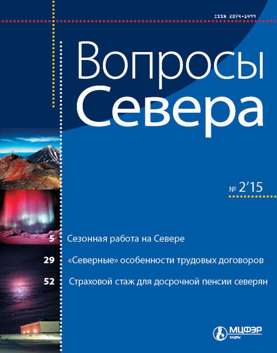 Отсутствует Вопросы Севера № 2 2015 купить щебень на севере москвы