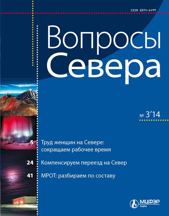 Отсутствует Вопросы Севера № 3 2014 купить щебень на севере москвы