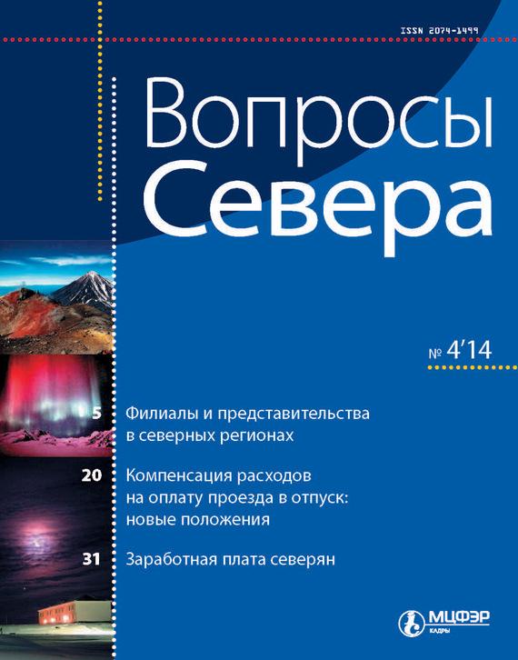 Отсутствует Вопросы Севера № 4 2014 ансамбль в народном зодчестве русского севера