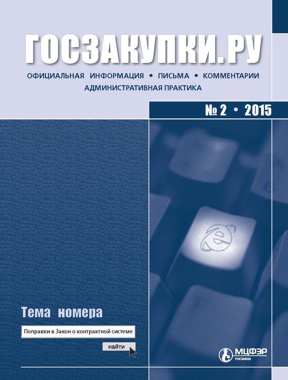 Отсутствует Госзакупки.ру № 2 2015 отсутствует журнал консул 1 39 2015