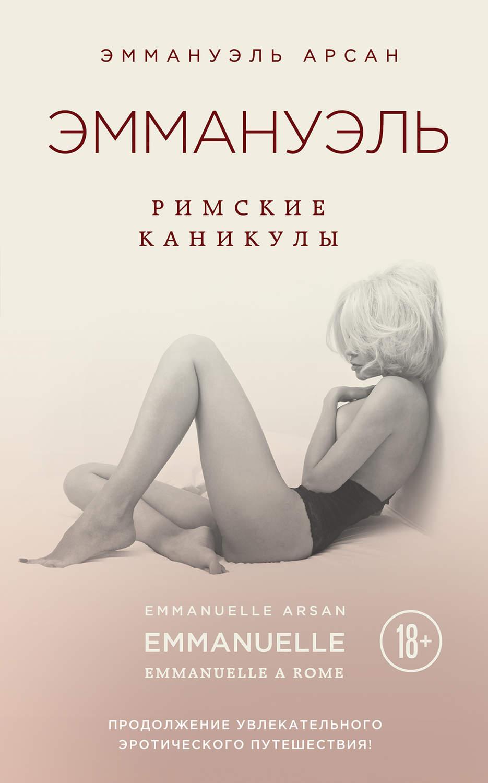 Книги в жанре Эротика  бесплатно читать онлайн скачать