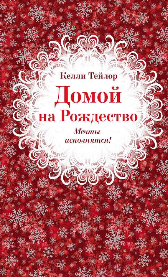 Обложка книги Домой на Рождество, автор Тейлор, Келли