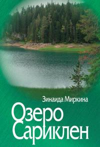 Миркина, Зинаида  - Озеро Сариклен