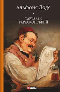 - Тартарен Тарасконський
