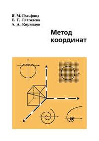 Глаголева, Елена  - Метод координат