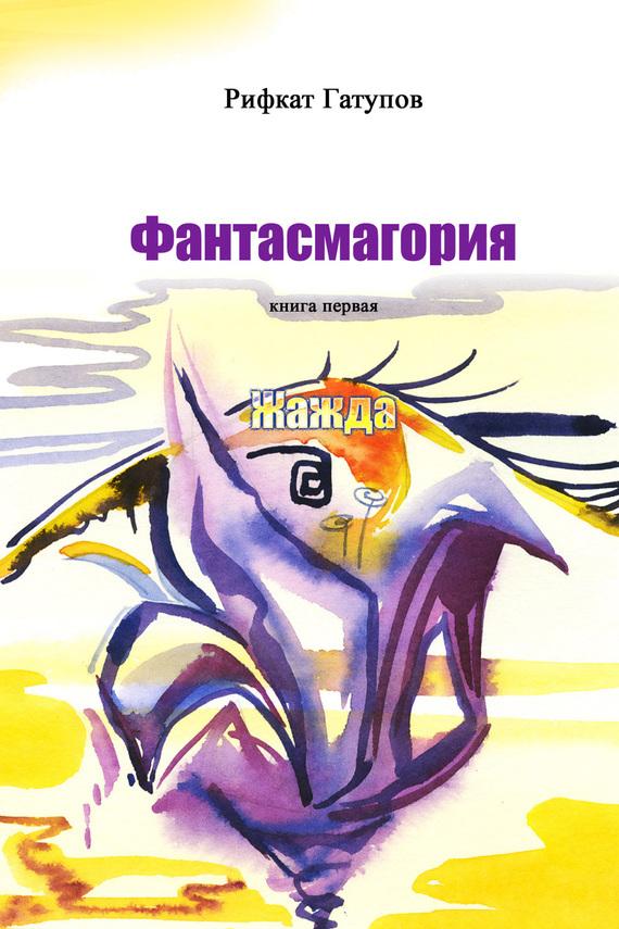 Рифкат Гатупов Фантасмагория. Книга первая. Жажда рифкат гатупов фантасмагория книга первая жажда