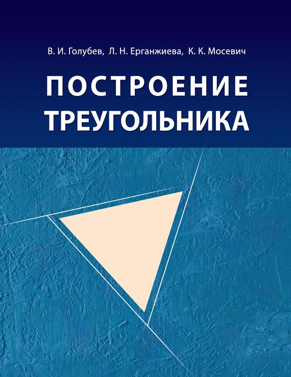 Построение треугольника от ЛитРес