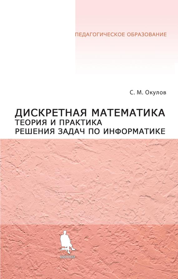 С. М. Окулов бесплатно