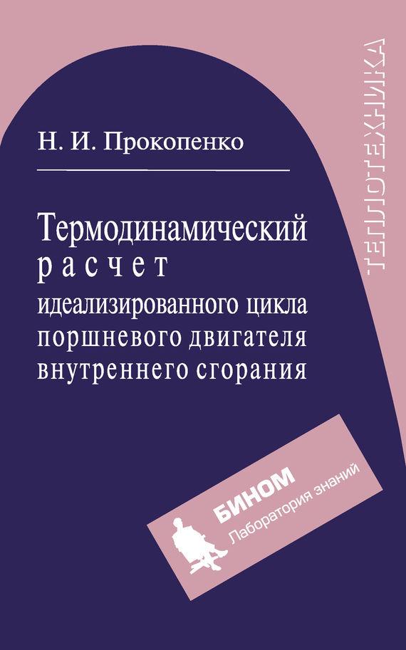 Н. И. Прокопенко Термодинамический расчет идеализированного цикла поршневого двигателя внутреннего сгорания