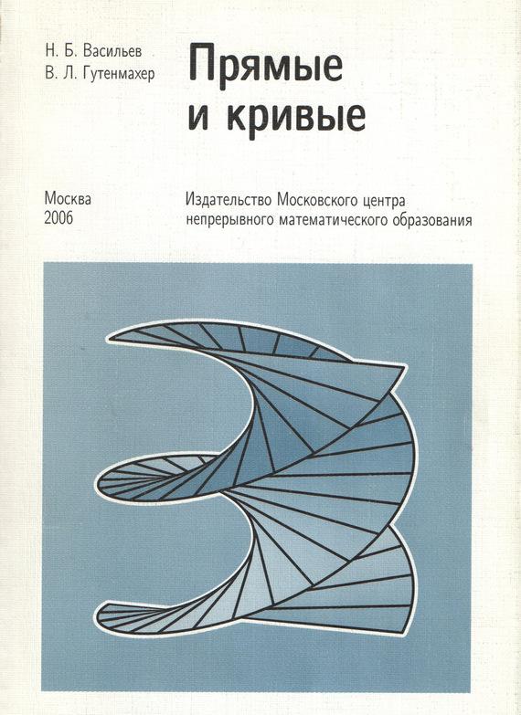 доступная книга Виктор Гутенмахер легко скачать