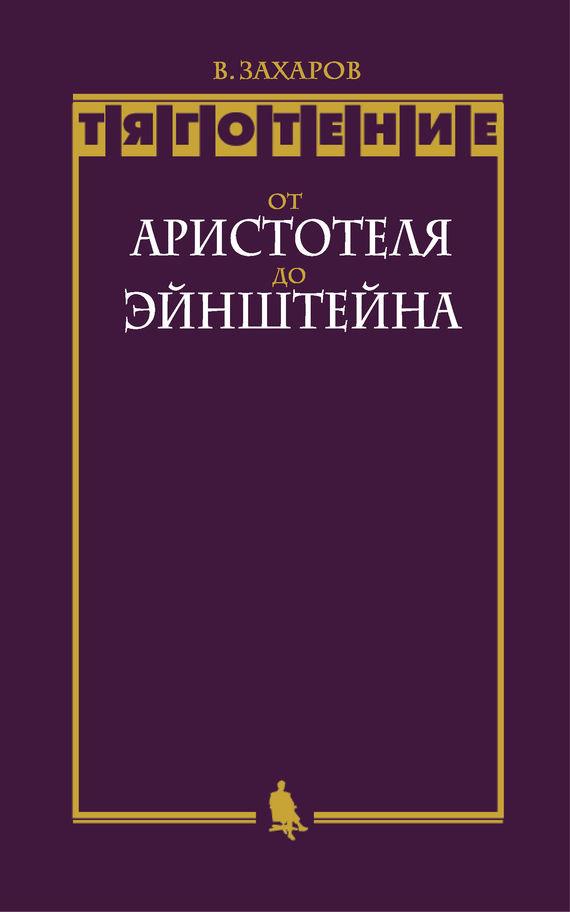 занимательное описание в книге В. Д. Захаров