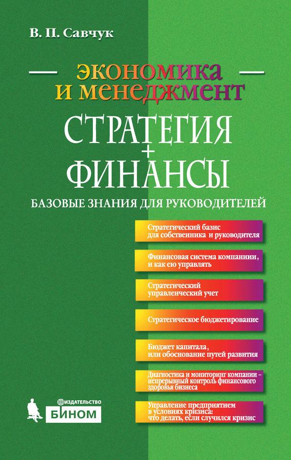 В. П. Савчук Стратегия + Финансы: базовые знания для руководителей