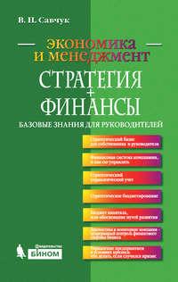 Савчук, В. П.  - Стратегия + Финансы: базовые знания для руководителей