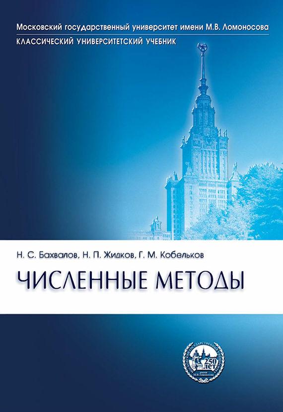 Н. С. Бахвалов