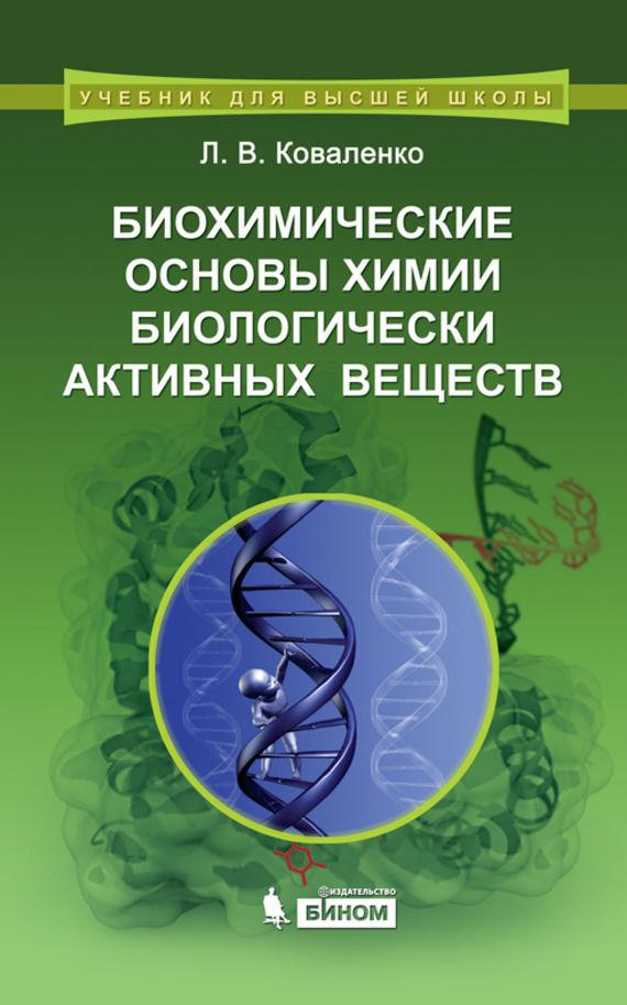 занимательное описание в книге Л. В. Коваленко