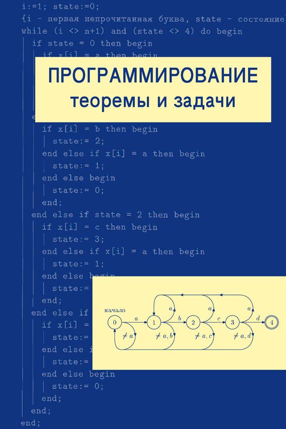 бесплатно А. Х. Шень Скачать Программирование теоремы и задачи