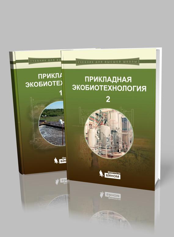 Прикладная экобиотехнология. В 2 томах