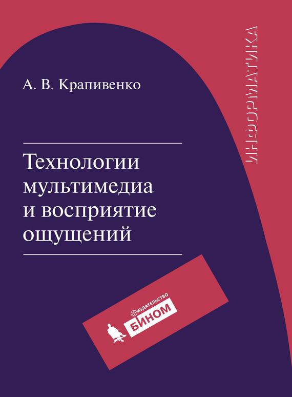 А. В. Крапивенко Технологии мультимедиа и восприятие ощущений
