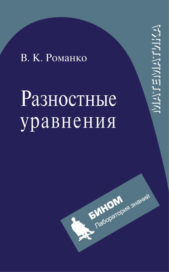 В. К. Романко Разностные уравнения романко в к разностные уравнения учебное пособие