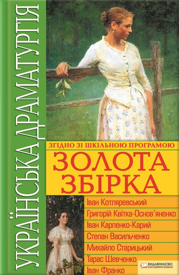Українська драматургія. Золота збiрка от ЛитРес