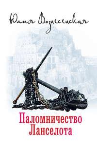 - Паломничество Ланселота
