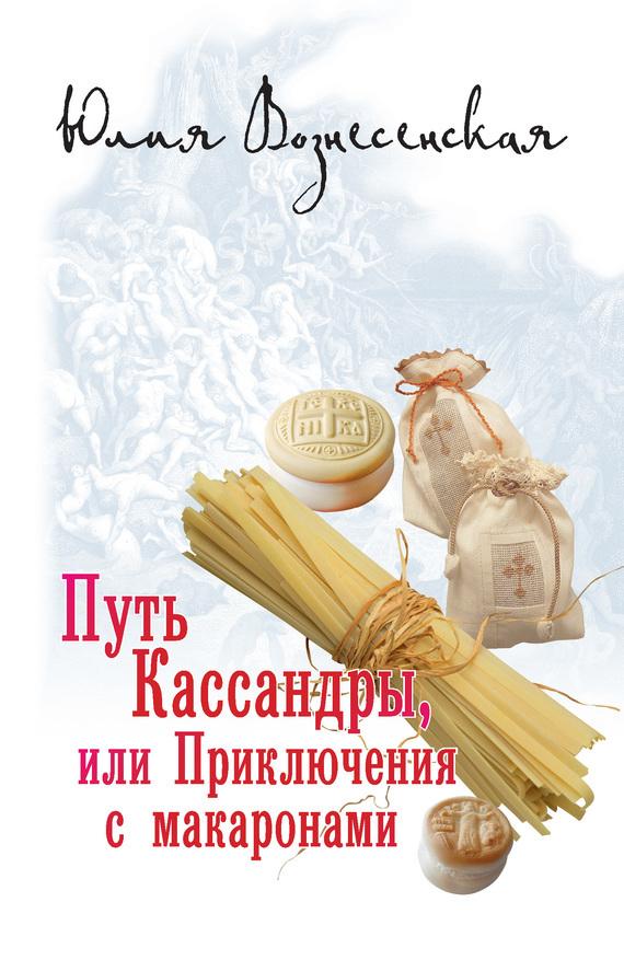 читать книгу Юлия Вознесенская электронной скачивание