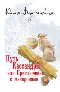 - Путь Кассандры, или Приключения с макаронами
