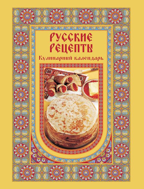 Отсутствует Русские рецепты. Кулинарный календарь отсутствует старинные русские водевили