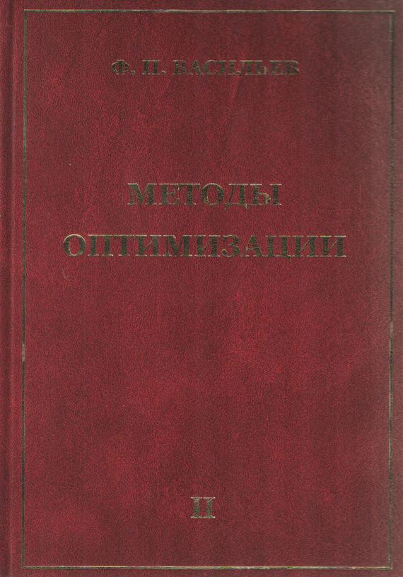 Скачать Методы оптимизации. Книга 2 бесплатно Ф. П. Васильев