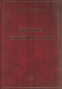 Васильев, Ф. П.  - Методы оптимизации. Книга 2