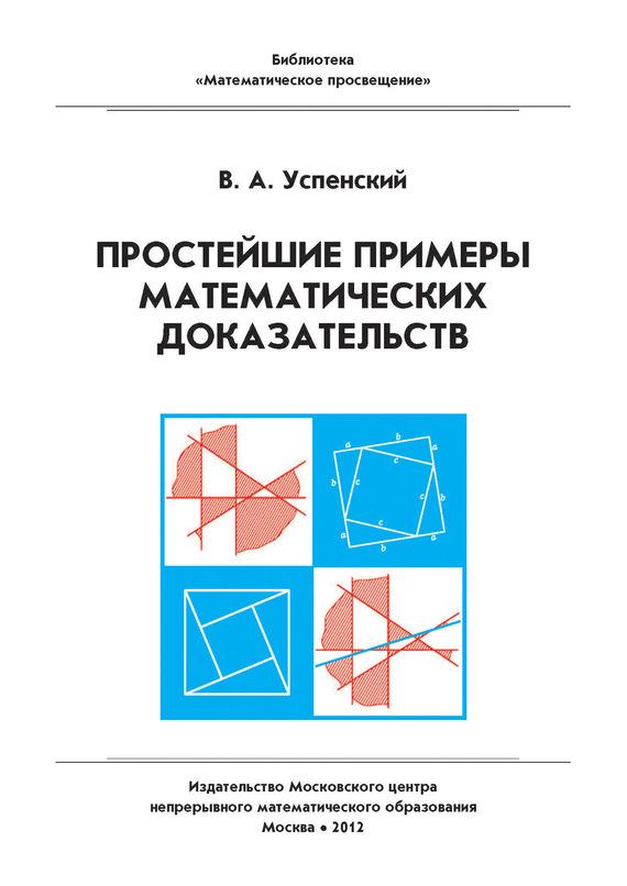 доступная книга В. А. Успенский легко скачать