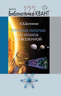 Долгинов, А.  - Строение материи от атомов до Вселенной. Приложение к журналу Квант
