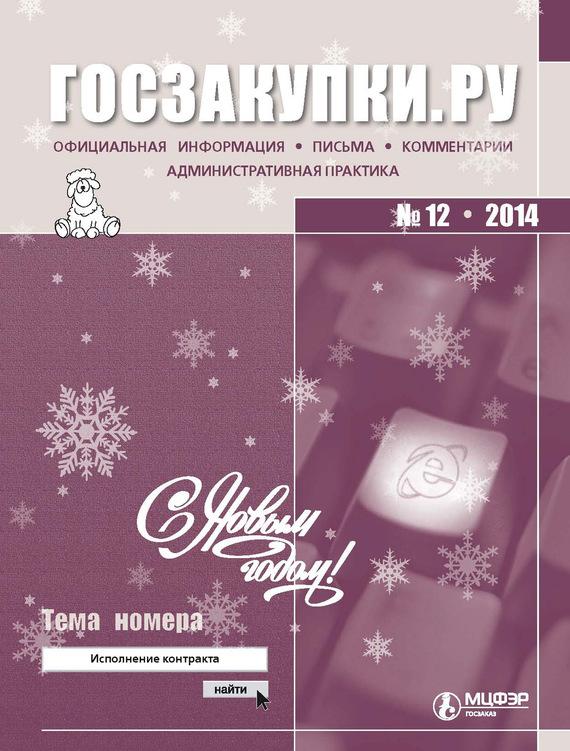 Отсутствует Госзакупки.ру № 12 2014 отсутствует журнал хакер 07 2014
