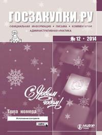 Отсутствует - Госзакупки.ру № 12 2014