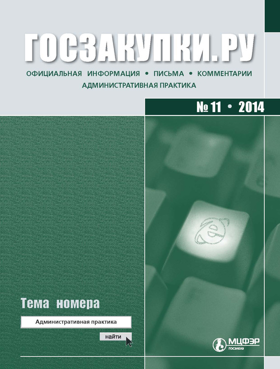 Отсутствует Госзакупки.ру № 11 2014 отсутствует журнал хакер 07 2014