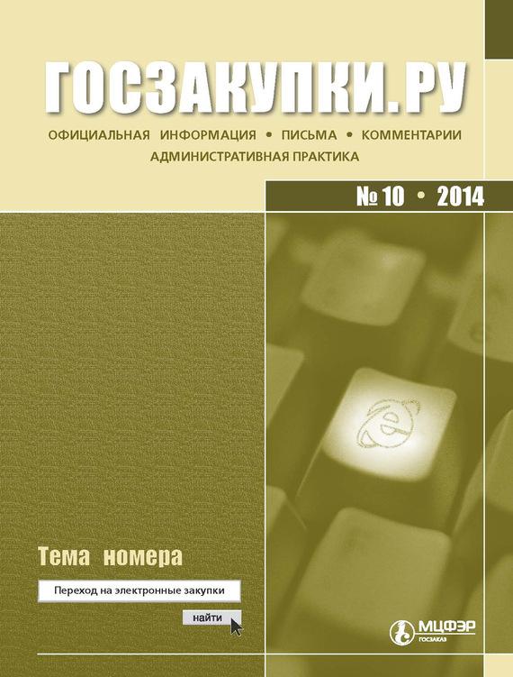 Отсутствует Госзакупки.ру № 10 2014 отсутствует журнал хакер 07 2014
