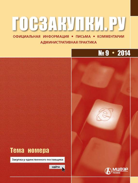 Отсутствует Госзакупки.ру № 9 2014 отсутствует журнал хакер 07 2014