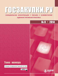 - Госзакупки.ру № 8 2014