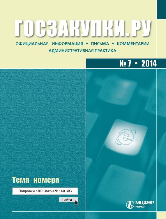 Отсутствует Госзакупки.ру № 7 2014 отсутствует журнал хакер 07 2014