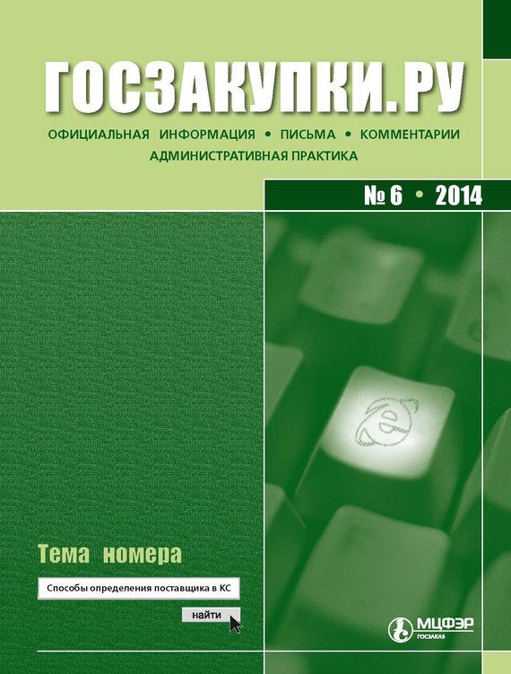 Отсутствует Госзакупки.ру № 6 2014 админа в кс 1 6 бесплатно