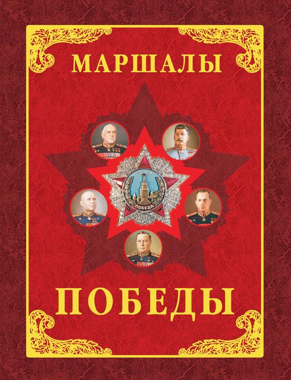 бесплатно Автор не указан Скачать Маршалы Победы. Маршалы и адмиралы Великой Отечественной войны 1941-1945 годов