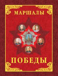 Отсутствует - Маршалы Победы. Маршалы и адмиралы Великой Отечественной войны 1941-1945 годов