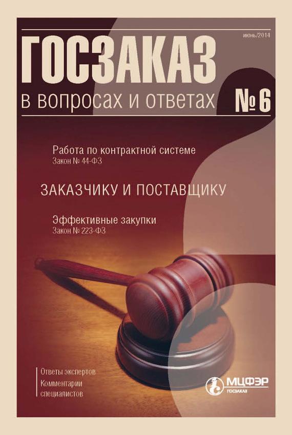 Отсутствует Госзаказ в вопросах и ответах № 6 2014 цена