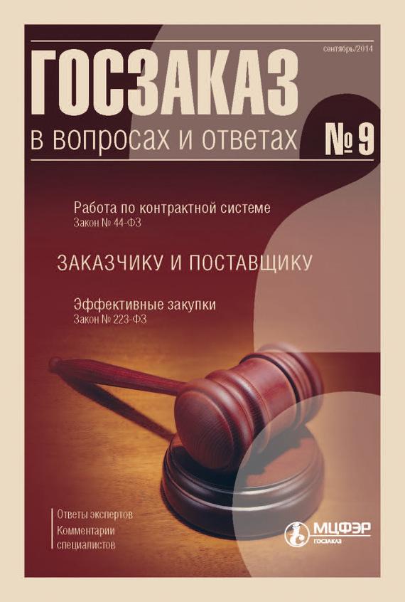 Отсутствует Госзаказ в вопросах и ответах № 9 2014