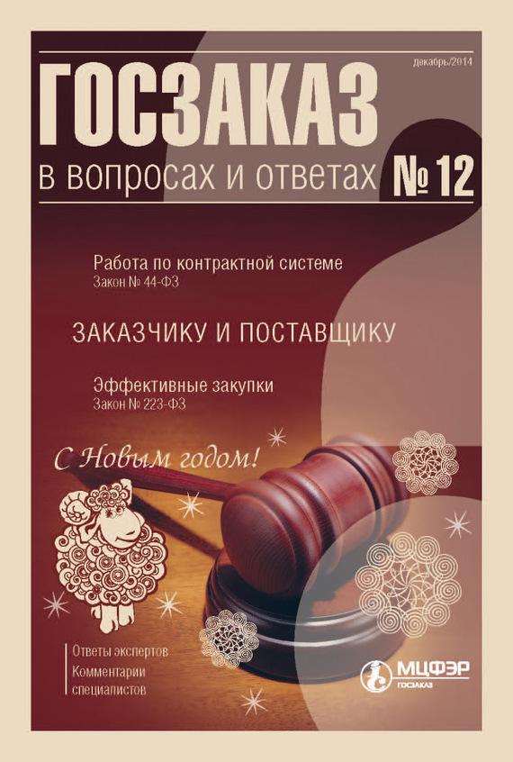 Отсутствует Госзаказ в вопросах и ответах № 12 2014 петренко в дерюгин е самодиагностика в вопросах и ответах
