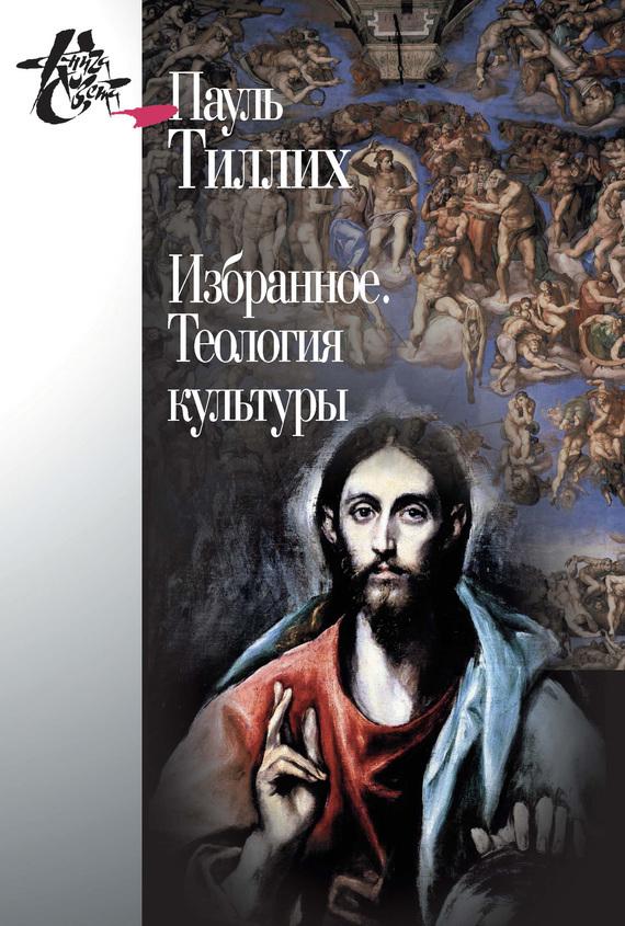 Пауль Тиллих Избранное. Теология культуры