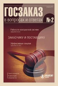 - Госзаказ в вопросах и ответах № 2 2015